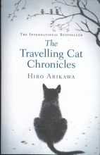 Hiro Arikawa, Travelling Cat Chronicles
