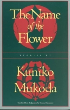 Mukoda, Kuniko The Name of the Flower