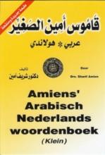 Sharif Amien , Amiens Arabisch Nederlands woordenboek (klein)
