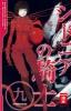 Nihei, Tsutomu,Knights of Sidonia 09