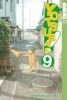 Azuma, Kiyohiko,Yotsuba&! 09