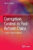 Guoping Jiang,Corruption Control in Post-Reform China