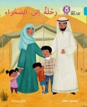 Mahmoud Gaafar,   Jane Wightwick A Trip to the Desert