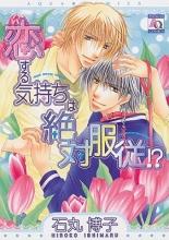 Ishimaru, Hiroko Total Surrender (Yaoi)