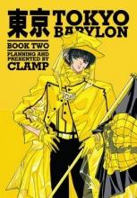 Clamp Tokyo Babylon 2