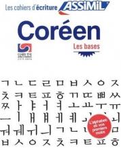Inseon Kim Coreen Les bases