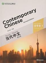 Wu Zhongwei Contemporary Chinese vol.1 - Character Book