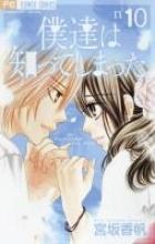 Miyasaka, Kaho Lebe deine Liebe 10