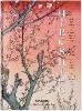 <b>Taschen</b>,Hiroshige