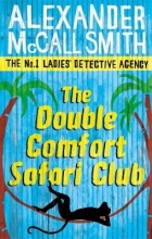 Alexander  McCall Smith Double Comfort Safari Club