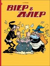 Luc  Morjaeu Biep & Zwiep 1 Opgewarmde kost