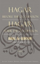 Al-jubouri, Amal Hagar Before the Occupation Hagar After the Occupation