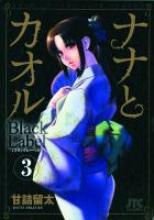 Amazume, Ryuta Nana & Kaoru Black Label 03