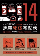 Otsuka, Eiji,   Yamazaki, Housui Kurosagi Corpse Delivery Service 14