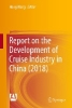,Report on the Development of Cruise Industry in China (2018)