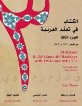 Kristen Brustad,   Mahmoud Al-Batal,   Abbas Al-Tonsi Al-Kitaab fii Tacallum al-cArabiyya with DVD and MP3 CD