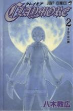 Yago, Norihiro Claymore 2
