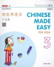 Yamin Ma Chinese Made Easy for Kids 3 - textbook. Traditional character version